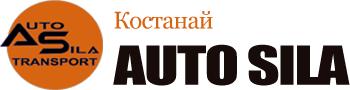 Костанайская Транспортная компания Автосила